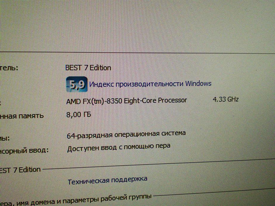 Винда оценила по винту - 5,9. Хотя проц и доступ к памяти дают по 7,9. Проц немножко разогнан со штатных 4 ГГц.