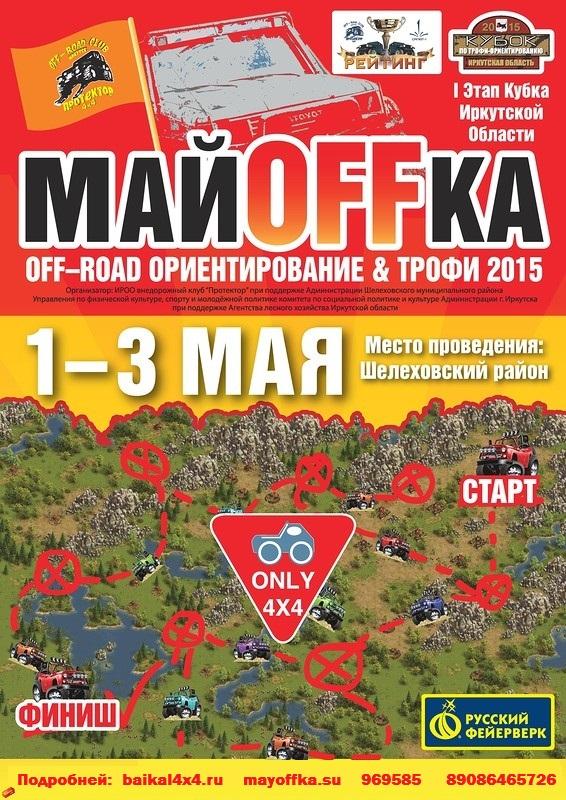 МайOFFка 2015